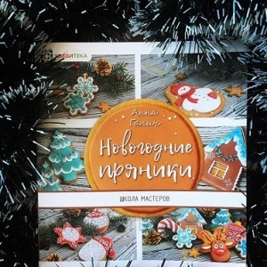 Анна Галич: Новогодние пряники