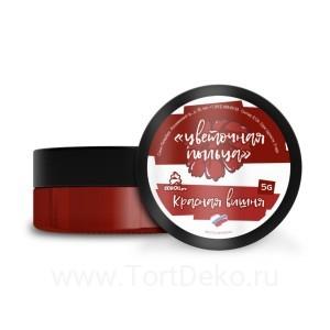 Цветочная пыльца КондиПро (Красная Вишня) 5 г