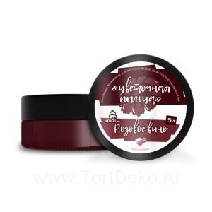 Цветочная пыльца КондиПро (Розовое вино) 5 г