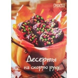 Десерты на скорую руку для кондитера, брошюра (Ридерз Дайджест)
