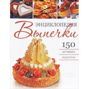 Энциклопедия выпечки. 150 лучших рецептов для кондитера