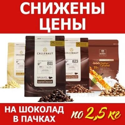 Цена на шоколад снижены!