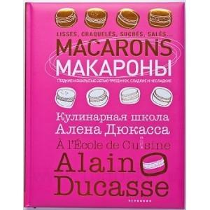 """Книга """"Макароны. Кулинарная школа Алена Дюкасса"""" ISBN 978-5-98937-086-3"""