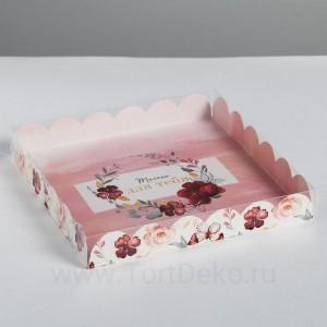 Коробка для кондитерских изделий с PVC-крышкой «Только для тебя», 21 × 21 × 3 см