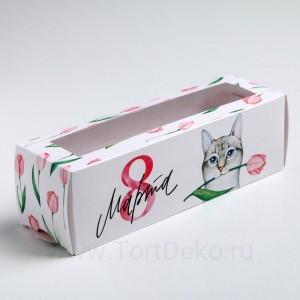 Коробка для макарон  «Мартовский котик», 5.5 × 18 × 5.5 см