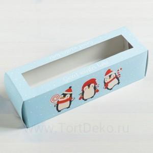 Коробка для макарон «Снежная команда» 18 х 5,5 х 5,5 см