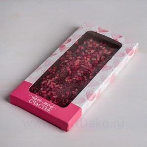 Коробка для шоколада «Ты моё счастье», с окном, 17,3 × 8,8 × 1,5 см