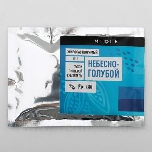 Краситель сухой жирорастворимый MIXIE Небесно-голубой 10 г
