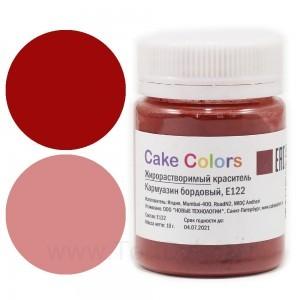 Краситель сухой жирорастворимый СakeColors Е122 (Кармуазин бордовый) 10 г
