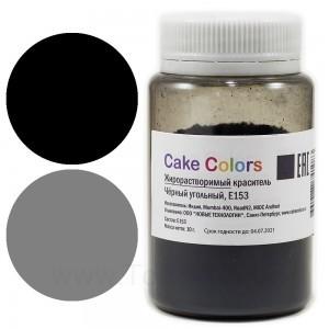 Краситель сухой жирорастворимый СakeColors E153 (Чёрный угольный) 10 г