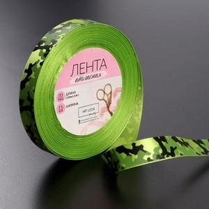Лента атласная 15мм*20±1ярд камуфляж АУ, цвет зелёный