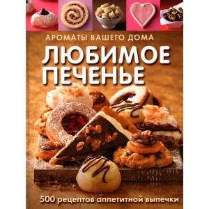 Любимое печенье. 500 рецептов аппетитной выпечки для кондитера