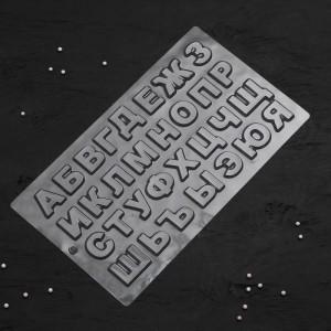 "Молд пластиковый ""Алфавит"", 36x20x0,3 см"