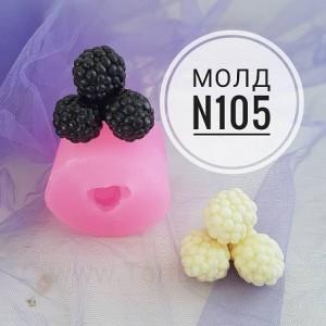 """Молд силиконовый 3D """"Ежевика №105"""", 40*35 мм"""