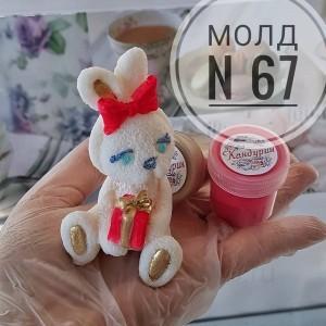 """Молд силиконовый 3D """"Зайка с подарком №67"""", 85 мм"""