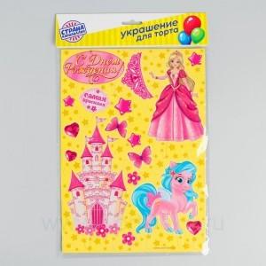 """Набор для украшения торта """"С днем рождения, принцесса"""""""