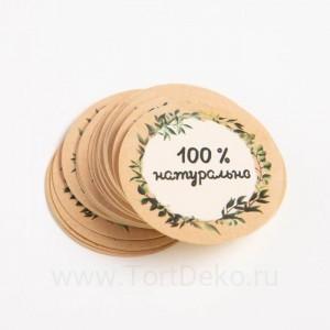 Набор наклеек для бизнеса «100 % натурально», 4 х 4 см, 50 шт