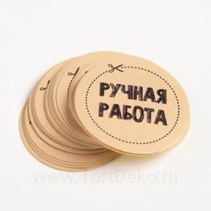 Набор наклеек для бизнеса «Ручная работа», 4 х 4 см