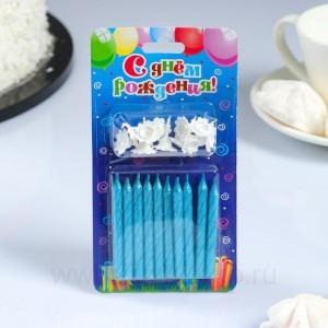 """Набор свечей для торта """" С Днём Рождения"""", голубой, 10 штук"""