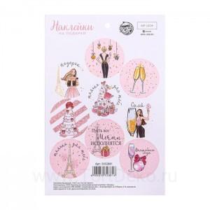 Наклейки бумажные «Мечты исполнятся»,  на подарки, 14 × 21 см