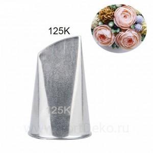 """Насадка кондитерская """"Лепесток розы прямой"""" №125К"""