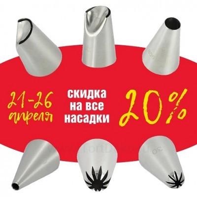 Скидка на все кондитерские насадки - 20%