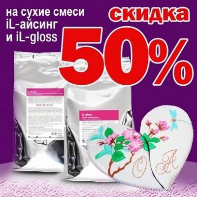 """Распродажа остатков сухих смесей «ILbakery"""" со скидкой 50%"""