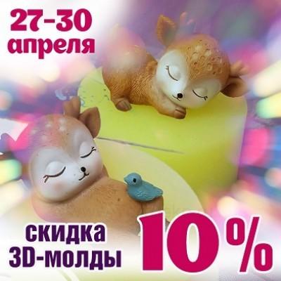 Акция с 27 по 30 апреля - 10% на 3д молды!