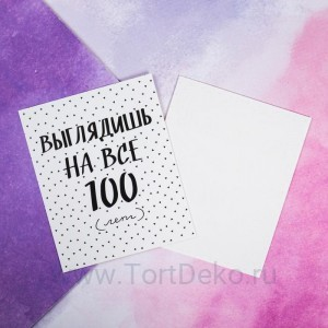 "Открытка-инстаграм ""На все 100"" 8,8 х 10,7 см"