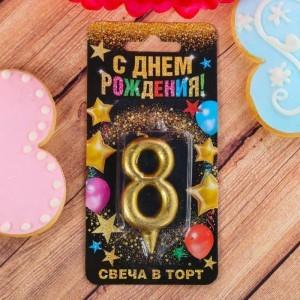 """Свеча цифра """"8"""", золото, 3х6 см"""