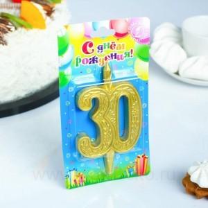 """Свеча для торта цифра """"Юбилейная"""" 30, золотая"""
