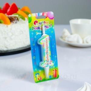 """Свеча для торта цифра с надписью """"С Днём Рождения"""" """"1"""""""