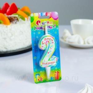 """Свеча для торта цифра с надписью """"С Днём Рождения"""" """"2"""""""