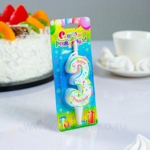 """Свеча для торта цифра с надписью """"С Днём Рождения"""" """"3"""""""