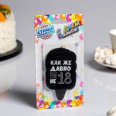 """Свеча для торта """"С Днём Рождения, Как же давно тебе не 18, с приколом"""", чёрная, 5×8.5 см"""
