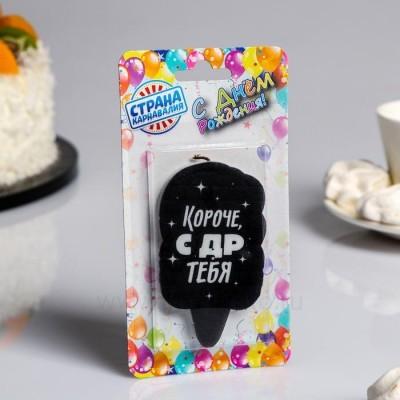 """Свеча для торта """"С Днём Рождения, Короче, с ДР тебя, с приколом"""", чёрная, 5×8.5 см"""
