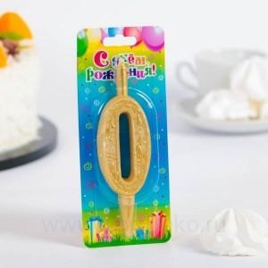"""Свеча для торта """"Золотой узор"""", цифра """"0"""""""