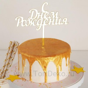 Топпер на торт «С Днём Рождения», 14×15 см