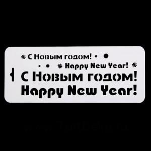 """Трафарет бордюрный """"Надписи """"С Новым Годом!"""" пластик, 10х25 см"""
