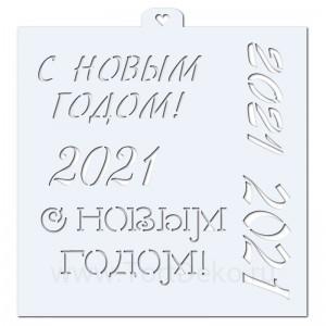 Трафарет для пряников. Надписи новогодние.