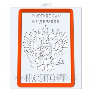 "Трафарет + форма ""Паспорт"""