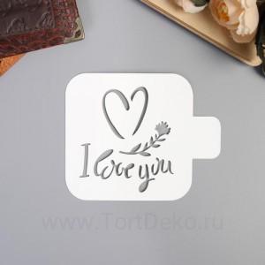 """Трафарет пластик """"Love you"""" 9х9 см"""