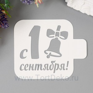 "Трафарет пластик ""С 1 сентября"" 9х9 см"
