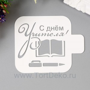 "Трафарет пластик ""С днем Учителя"" 9х9 см"