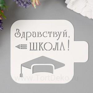 """Трафарет пластик """"Здравствуй, школа"""" 9х9 см"""