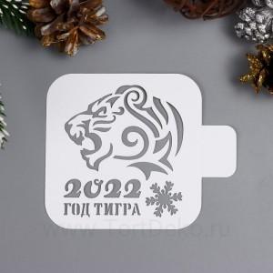 """Трафарет """"2022 год тигра"""" 9х9 см"""