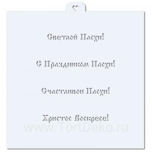 """Трафарет """"Поздравления к Пасхе"""""""