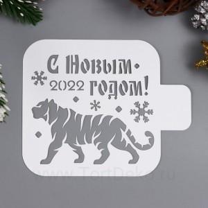 "Трафарет ""С Новым 2022 годом"" 9х9 см"