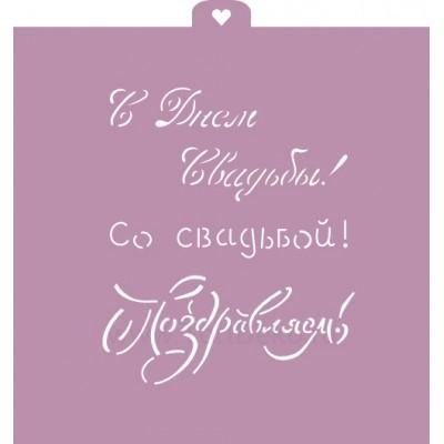 """Трафарет """"Свадебные надписи"""""""