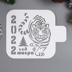 """Трафарет """"Тигр 2022"""" 9х9 см"""
